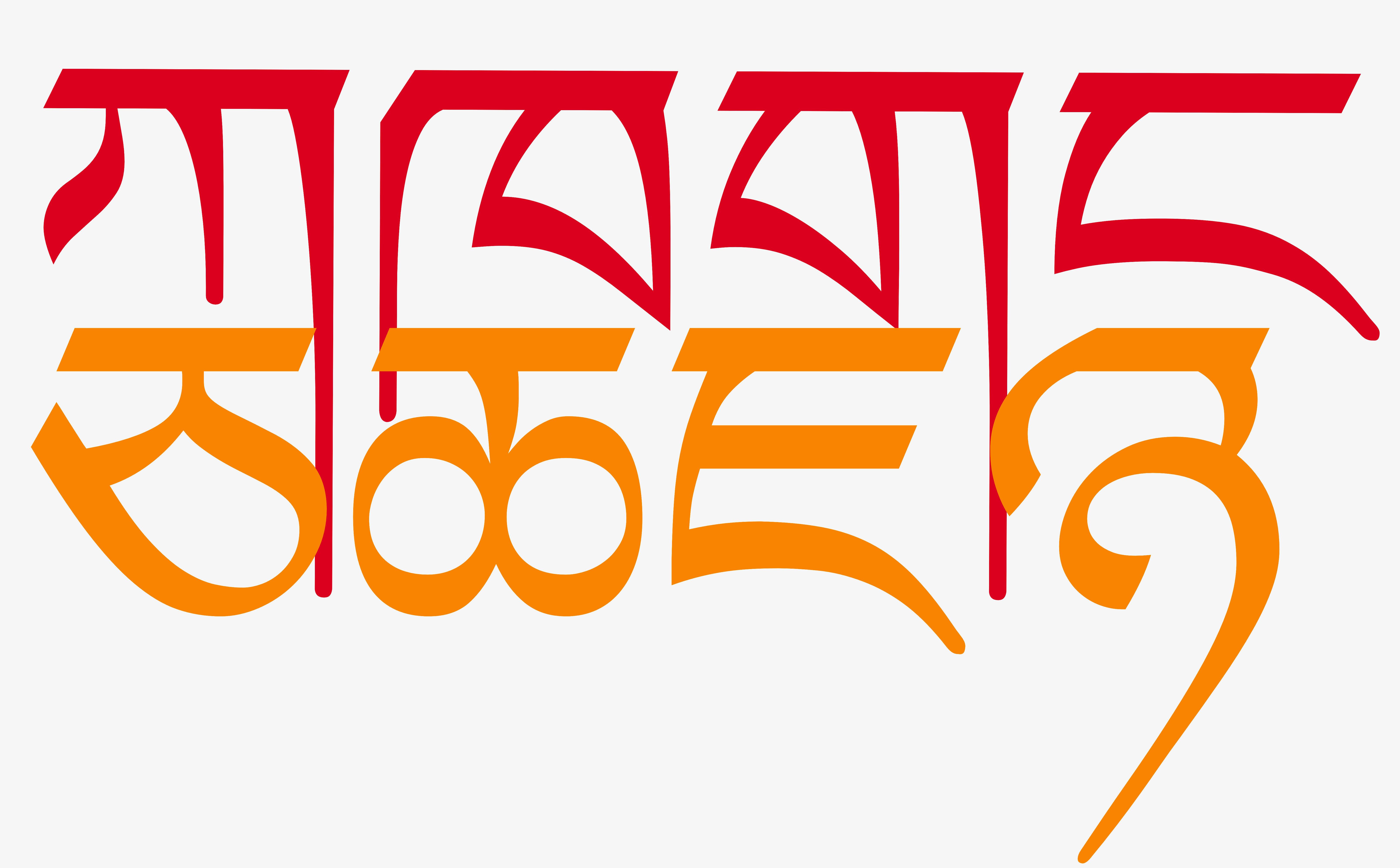 Course image for Intermediate Classical Tibetan II